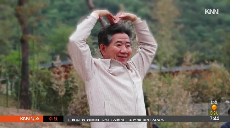 지역을 사랑한 노무현 대통령