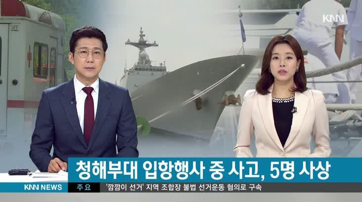 해군 청해부대 입항행사 도중 사고, 5명 사상 (리)