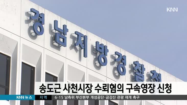 경찰, 송도근 사천시장 뇌물수수 혐의 구속영장 신청