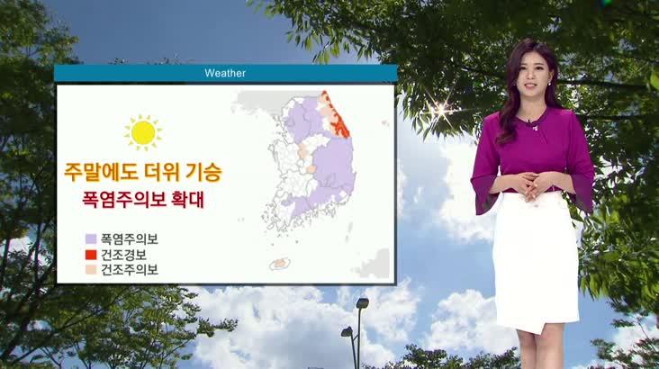 뉴스아이 날씨 5월24일(금)