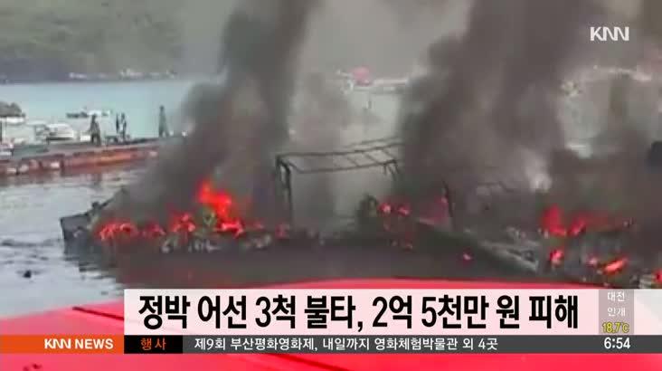 창원 구복항 정박 어선 3척 불타 2억 5천만원 피...