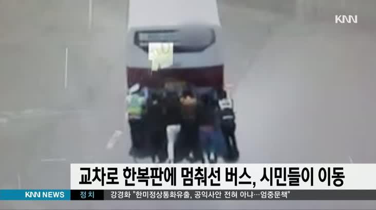 교차로 한복판에 멈춰선 버스 시민들이 이동