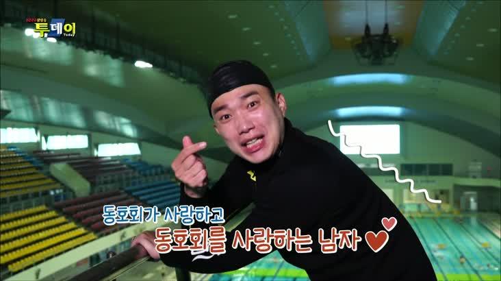(05/24 방영) 신비한 동호회 사전 – 프리다이빙 동호회