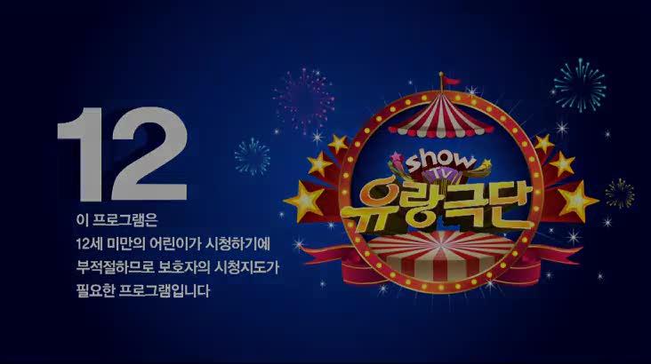 (05/26 방영) 쑈! TV유랑극단 – 김해시 진영 어르신한마당 편