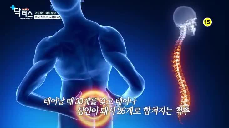 (05/27 방영) 메디컬 24시 닥터스 2부 – 고질적인 척추 통증, 추나 치료로 교정하라!