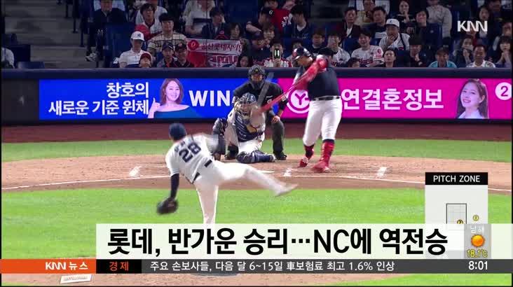 롯데, 반가운 승리…NC에 역전승