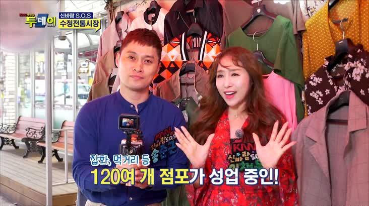 (05/28 방영) 흥남매의 신바람 SOS – 수정전통시장