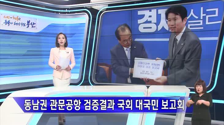 부울경 동남권 관문공항 검증결과, 대국민보고