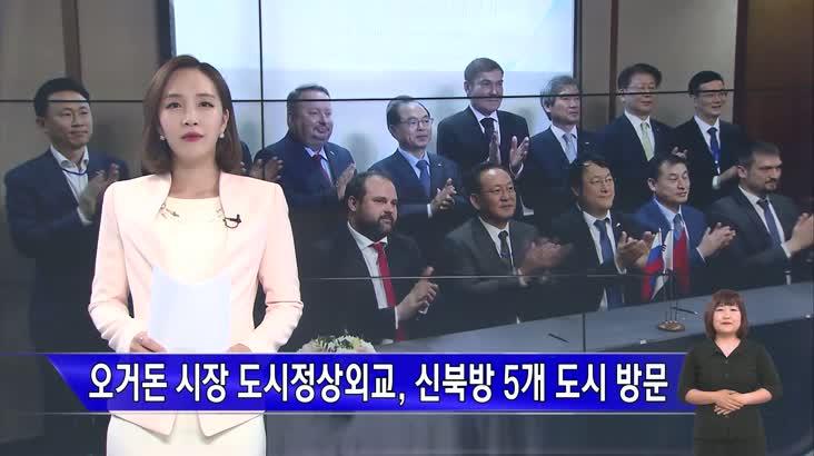 신북방 5개 도시 순방 외교 성과 발표