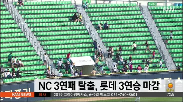 NC 3연패 탈출, 롯데 3연승 마감