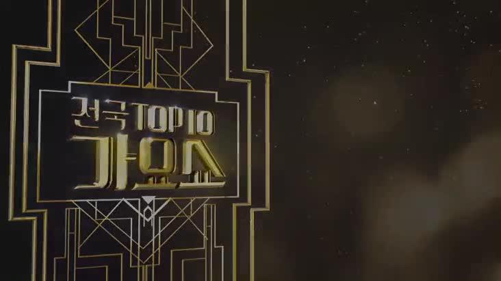 (06/01 방영) 전국 TOP10 가요쇼