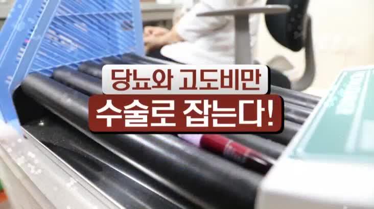 (06/01 방영) 당뇨와 고도비만, 수슬로 잡는다! (김부경, 김인주 / 내분비내과 교수, 서경원 / 위장관외과 교수)