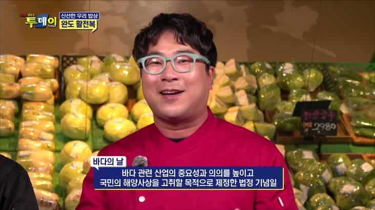 (05/31 방영) 신선한 우리밥상 – 완도 활전복