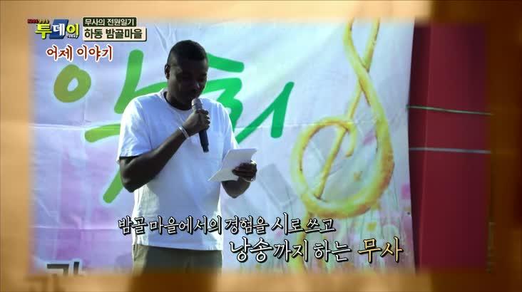 (05/31 방영) 무사의 전원일기 – 하동 밤골마을 3편