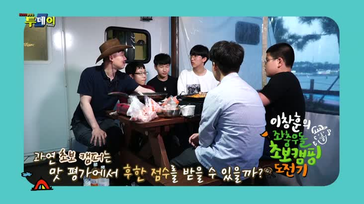 (06/04 방영) 이창훈의 초보캠핑 – 다이내믹 송도 캠핑