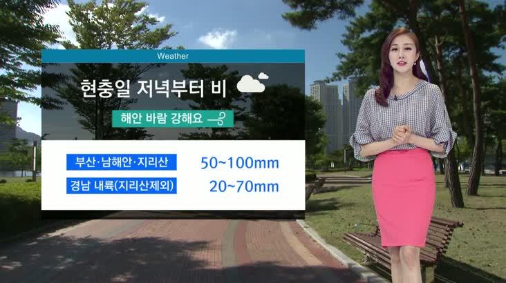 뉴스아이 날씨 6월5일(수)