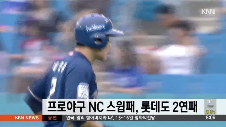 NC  스윕패, 롯데도 2연패