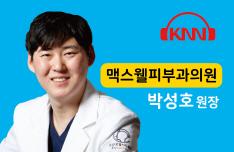 (06/15 방송) 오전 – 효과적인 치료제를 선택하는 방법과 치료제 분류에 대해 (박성호 / 맥스웰피부과 원장)