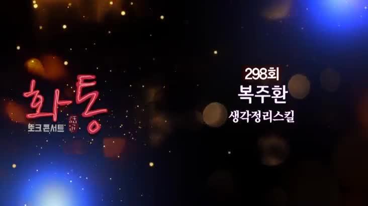 (06/09 방영) 토크콘서트 화통