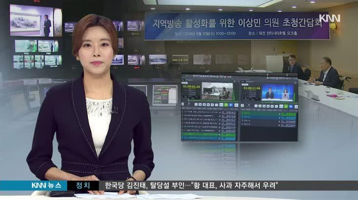 지역민방 활성화 대책 간담회-지역민방 공동취재단