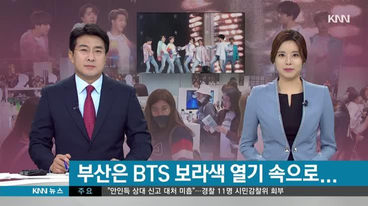 BTS 공연에 부산이 '들썩'