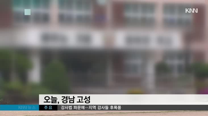 조현병 50대 초등학교 침입해 흉기로 교사 협박