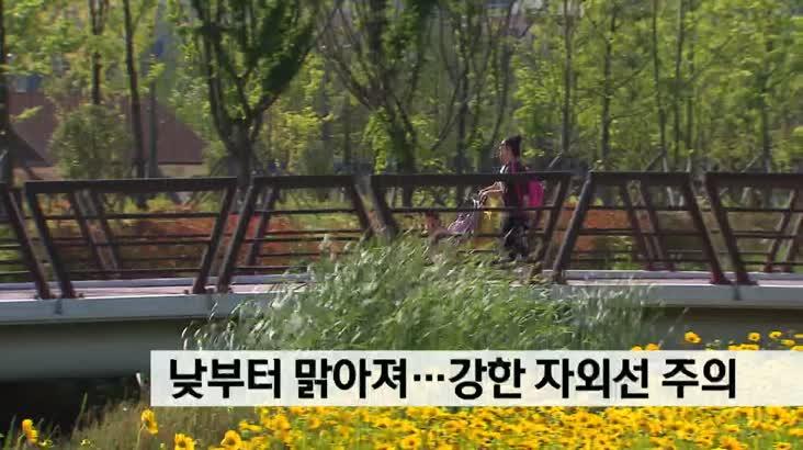 뉴스와 생활경제 날씨 6월17일(월)