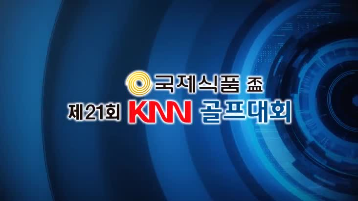 (06/16 방영) 국제식품盃 제21회 KNN골프대회