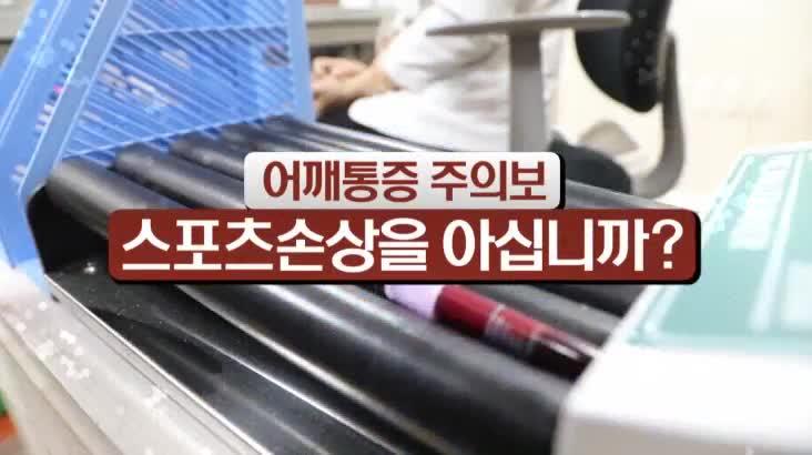 (06/15 방영) 어깨통증 주의보 스포츠손상을 아십니까? (김철홍 / 정형외과 원장)