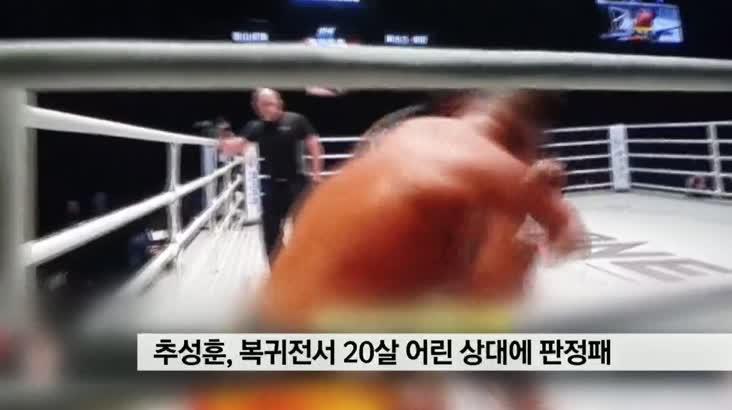 [핫이슈클릭] – 추성훈 복귀전 판정패