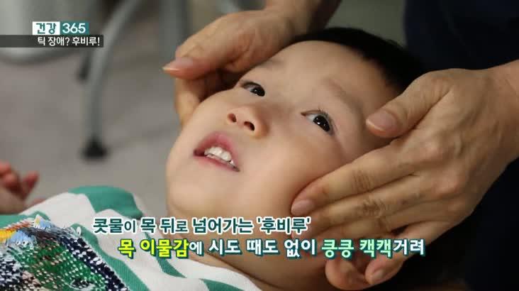 [건강 365] 킁킁 캑캑거리는 아이, 틱 장애? 후비루