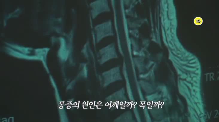 (06/17 방영) 메디컬 24시 닥터스 – 헷갈리는 목 어깨 결림, 정확히 찾아 치료하자