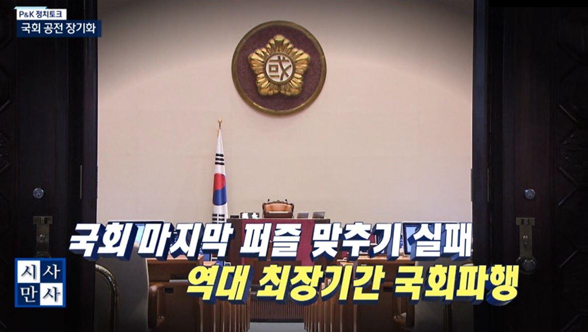 (06/18 방영) 송준우의 시사만사