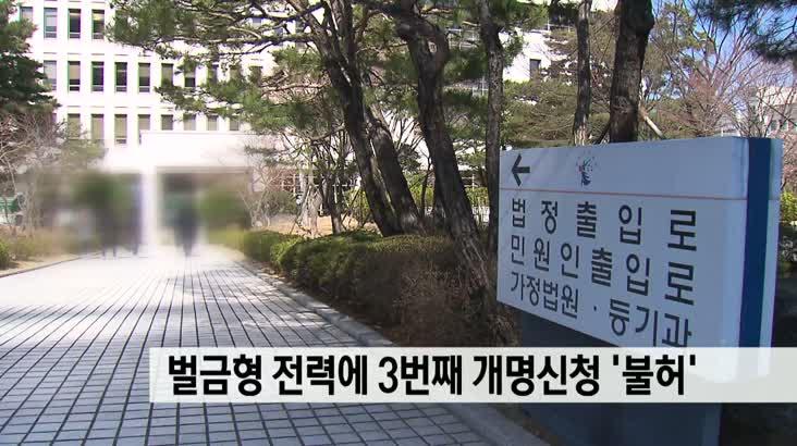 """""""벌금형 전력에 3번째 개명신청"""" 불허"""