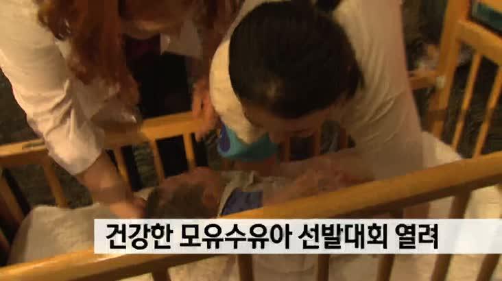 건강한 모유수유아 선발대회 열려
