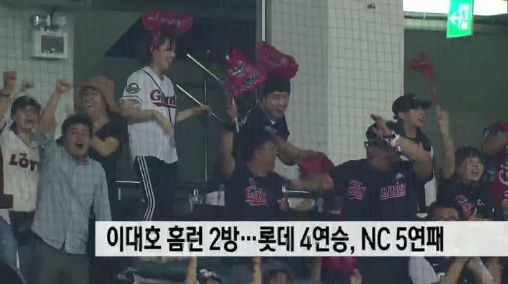 이대호 홈런 2개..롯데 4연승, NC 5연패