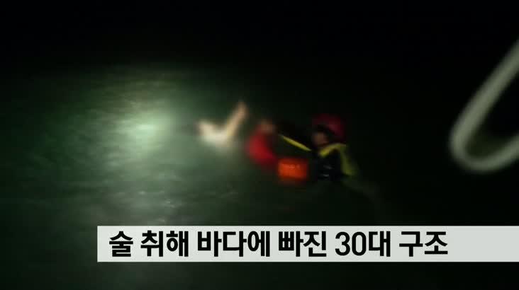 술 취해 바다에 빠진 30대 구조