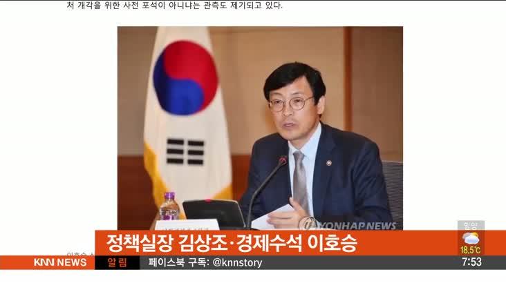 [뉴스클릭]-정책실장 김상조·경제수석 이호승