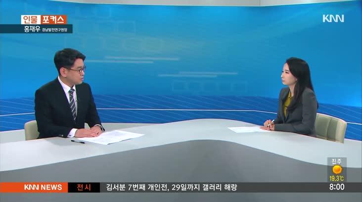 [인물포커스] - 홍재우 경남발전연구원