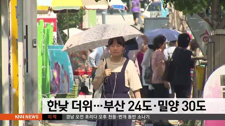 뉴스와 생활경제 날씨 6월24일(월)