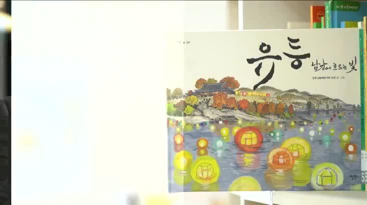 (06/23 방영) 유등, 남강에 흐르는 빛 (강임화 / 동화작가)