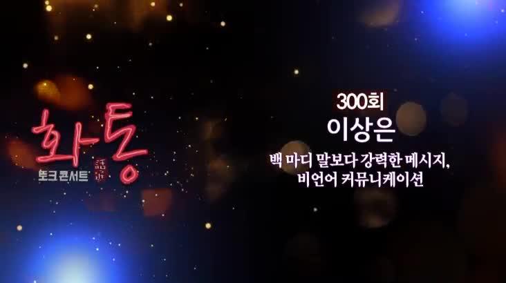 (06/23 방영) 토크콘서트 화통