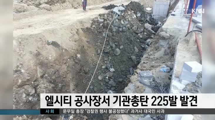 해운대 엘시티 공사장에서 기관총탄 225발 발견