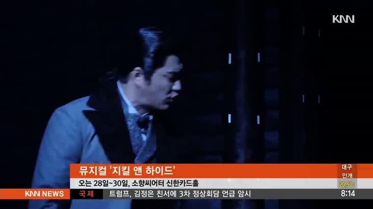 [핫이슈 클릭] 아트앤 컬쳐/ 지킬 앤 하이드 외