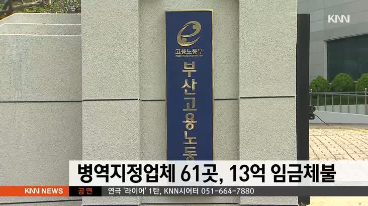 병역지정업체 61곳에서 임금체불 적발