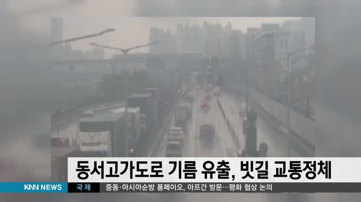 부산 동서고가에서 기름 유출, 빗길 교통정체(영상캡쳐예정)-오후용