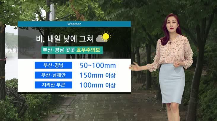 뉴스아이 날씨 6월26일(수)