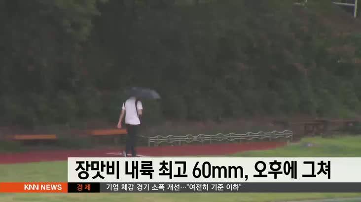 뉴스와 생활경제 날씨 6월27일(목)
