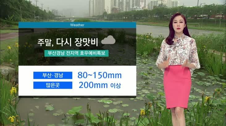 뉴스아이 날씨 6월28일(금)
