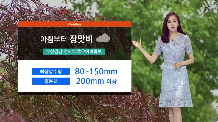 모닝와이드 날씨 6월29일(토)